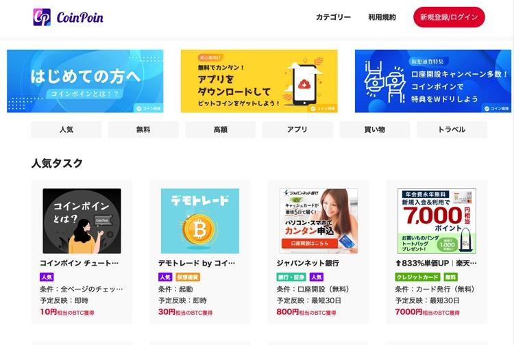 コインポイン コイン相場 仮想通貨アプリ