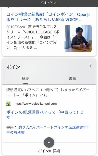 ポイン コインポイン 検索画面