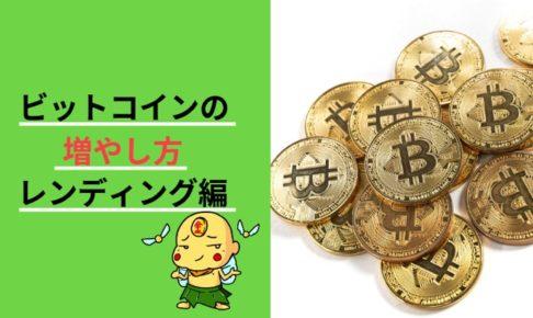 ビットコインの増やし方 取引所 レンディング 資産運用