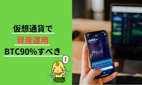 仮想通貨 資産運用 BTC90% ポイン