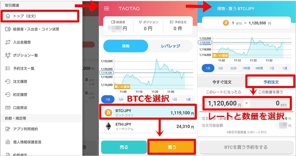 TAOTAO/タオタオ仮想通貨取引所の使い方:現物取引の予約注文でのビットコイン(BTC)の買い方