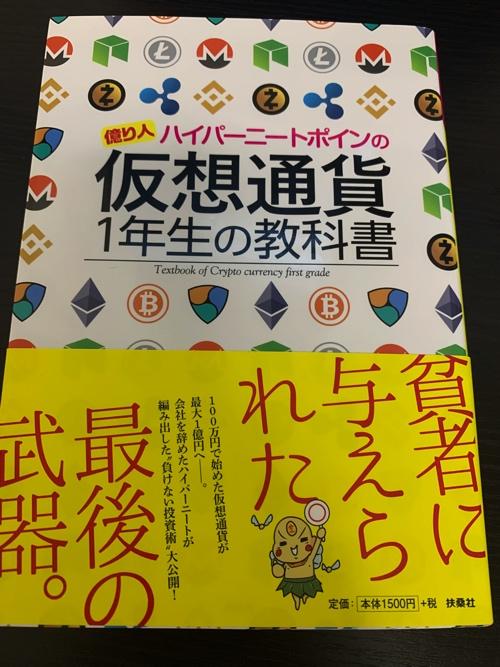 億り人ポインの仮想通貨1年生の教科書 著書
