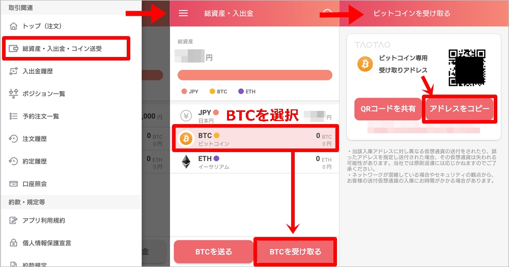 TAOTAO/タオタオ仮想通貨取引所の使い方:ビットコイン(BTC)の入金方法