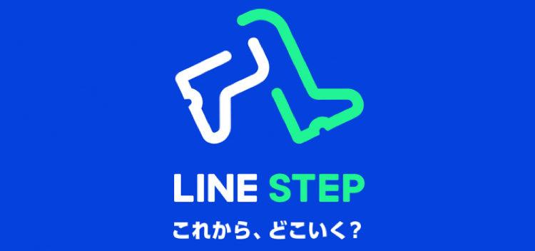 line step スマホ アプリ