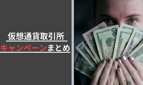 仮想通貨取引所 キャンペーン まとめ