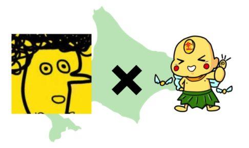 ベーコン ポイン 北海道 コミュニティ line