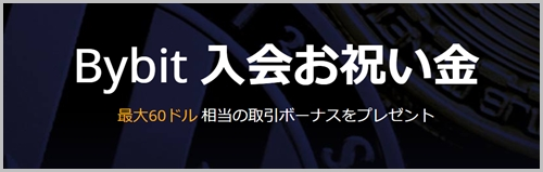 bybit取引所 口座開設 プレゼ