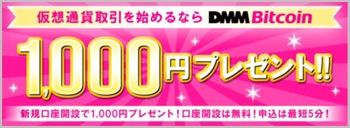 DMM Bitcoin のキャンペーン:口座開設で1000円プレゼント