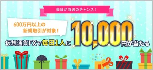 GMOコインのキャンペーン:1日に600万円以上の新規取引で抽選で1万円が当たる
