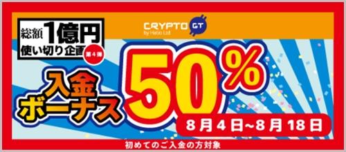 CryptGT クリプトジーティー 仮想通貨 取引所