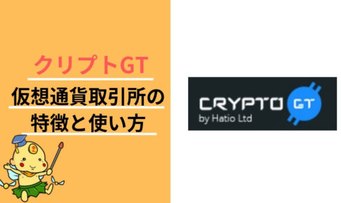 クリプトGT仮想通貨取引所の使い方|スマホで簡単にレバレッジ200倍のビットコインFXができる