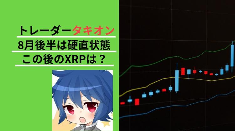 トレーダータキオン 8月後半はレンジ相場 ビットコイン 価格予想 BTC 仮想通貨 2019年