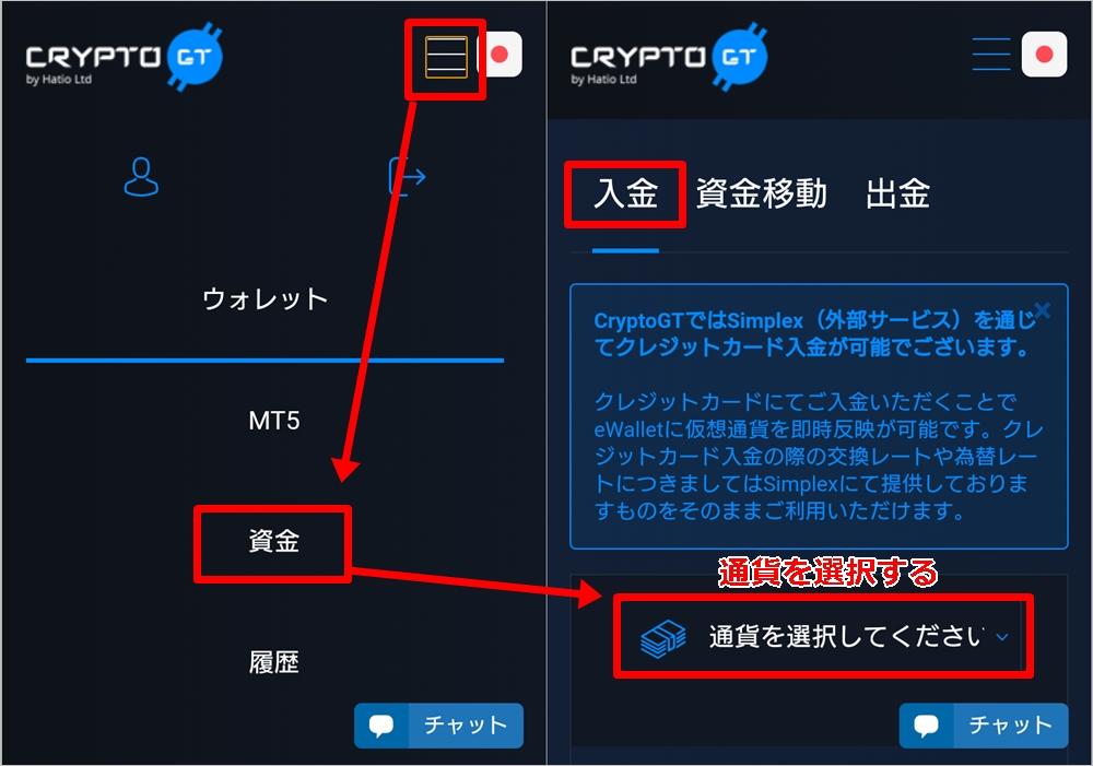 クリプトGT/CryptoGTへの入金の仕方