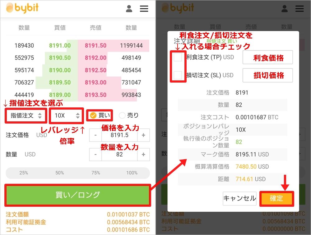 Bybit(バイビット):スマホトレード ロングでの指値注文の仕方