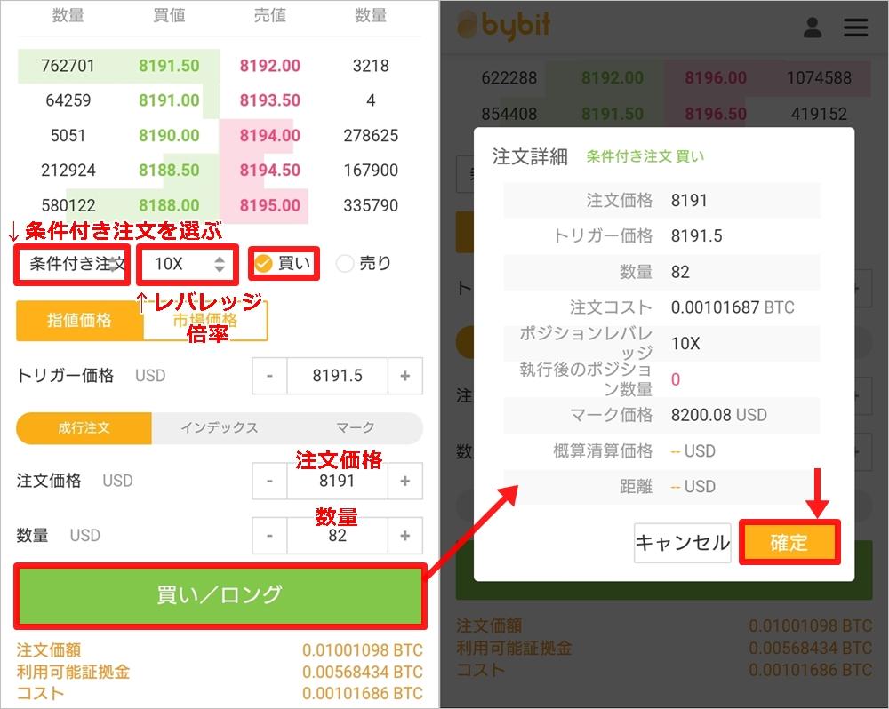 Bybit(バイビット):スマホトレード ロングでの条件付き注文の仕方