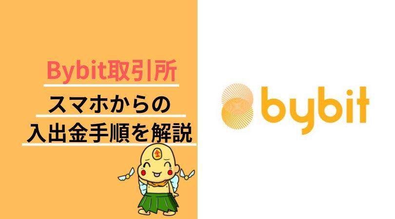 Bybit(バイビット)仮想通貨取引所の入金/出金手順 スマホからの方法を簡単に解説
