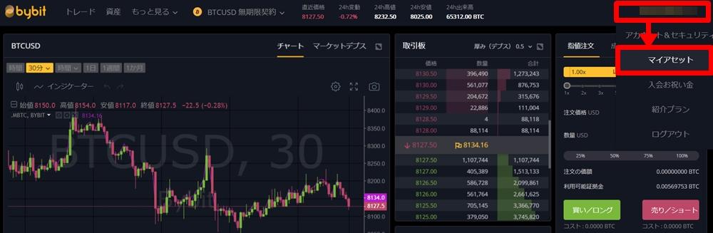 Bybit(バイビット)からのビットコイン(BTC)の出金の仕方
