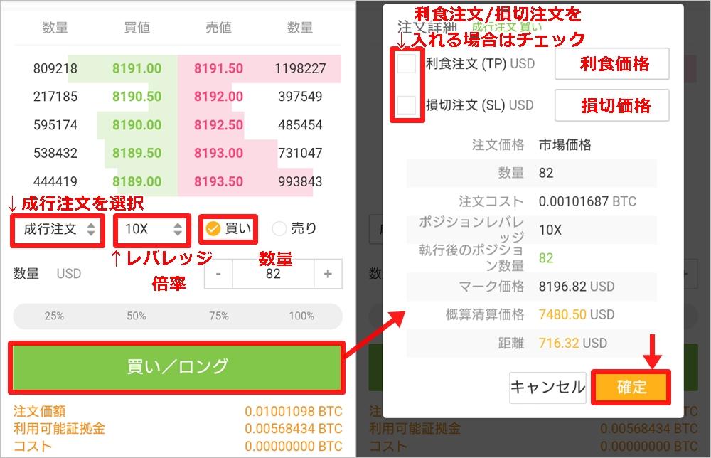 Bybit(バイビット):スマホトレード ロングでの成行注文の仕方