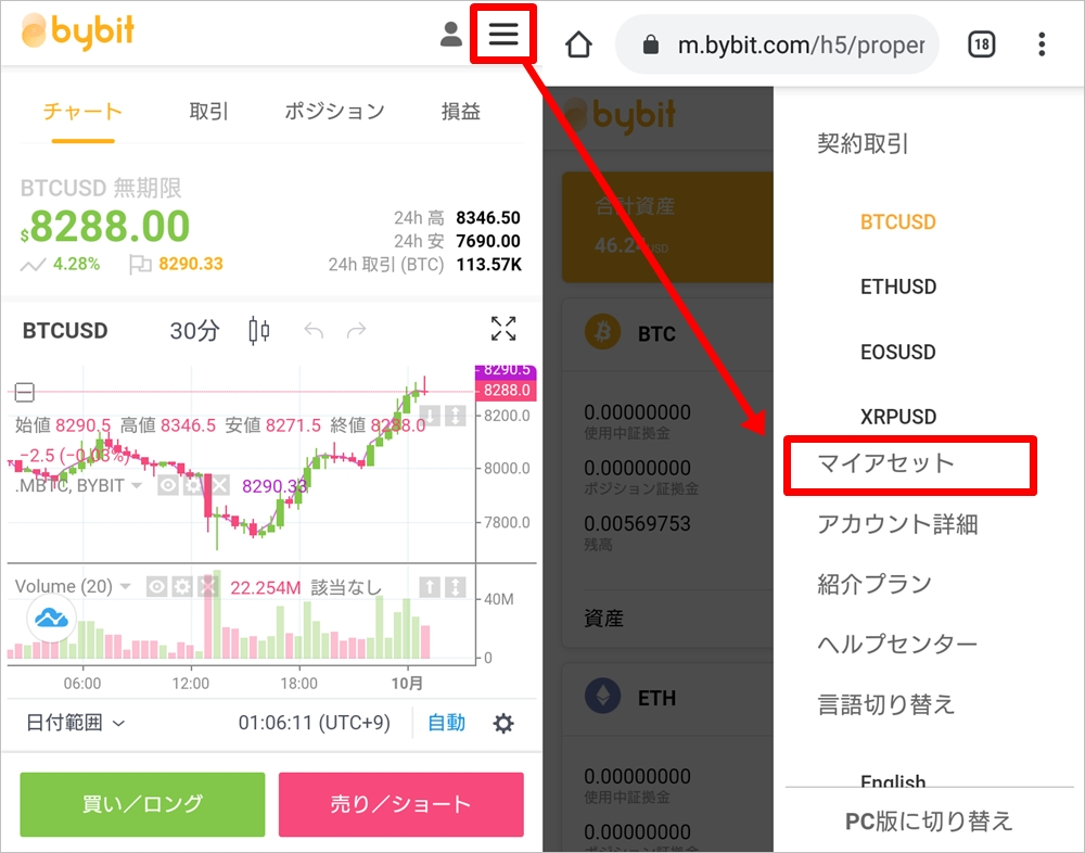 Bybit(バイビット)へのビットコイン(BTC)入金の仕方