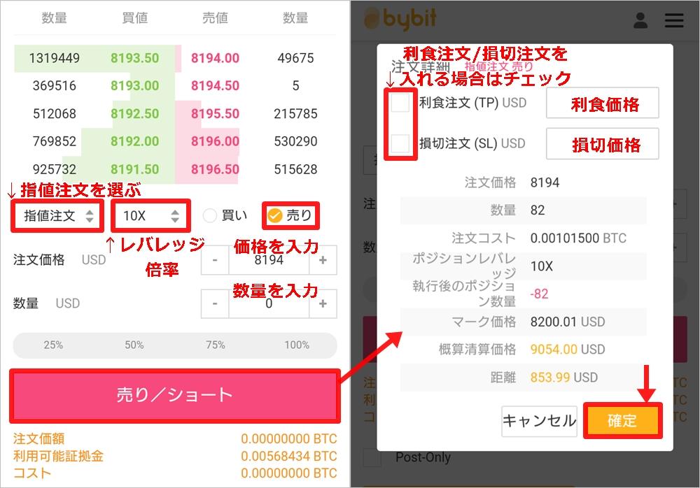 Bybit(バイビット):スマホトレード ショートでの指値注文の仕方