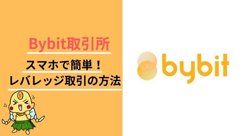 【スマホでトレード】Bybit(バイビット)仮想通貨取引所でビットコインのレバレッジ取引する方法
