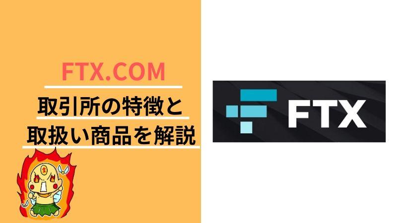 FTX仮想通貨取引所の特徴と取扱い商品とは レバレッジつきポジションがトークン化された商品が取引できる