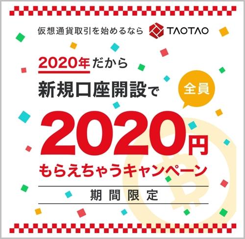 TAOTAO:口座開設で2020円プレゼント