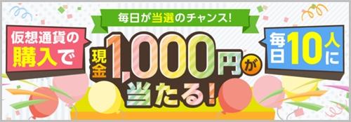 GMOコインキャンペーン:仮想通貨の購入で1000円が当たる
