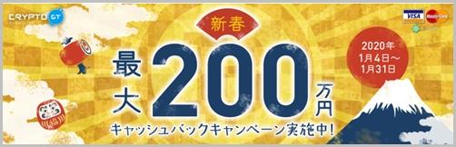 クリプトGT 新春!最大200万円キャッシュバックキャンペーン