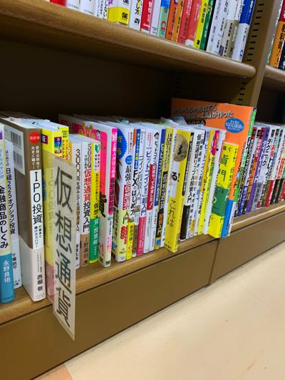 資産運用コーナー 仮想通貨 書店