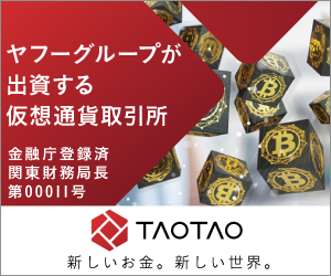 TAOTAO タオタオ 仮想通貨 取引所 暗号資産