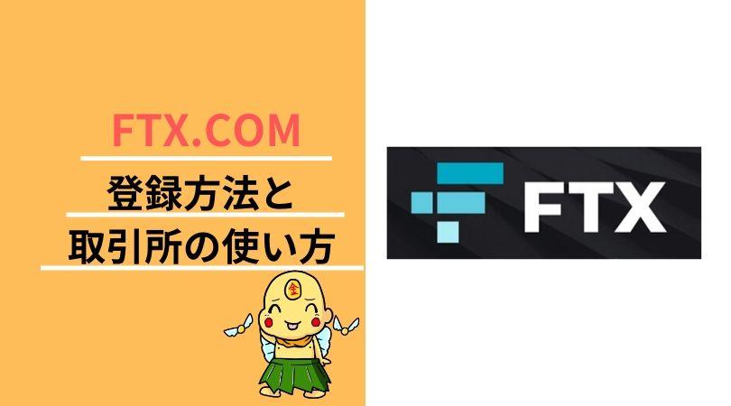 FTXの登録方法と取引所の使い方