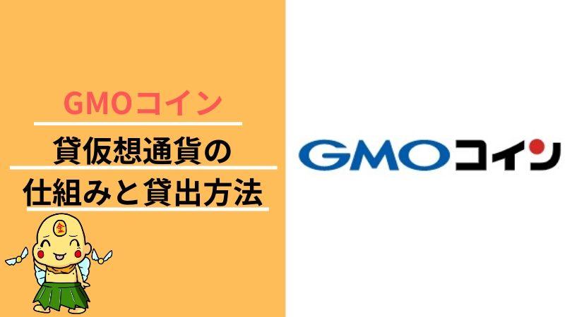 GMOコインの貸仮想通貨は最大年率5%!仕組みの解説と貸出のやり方