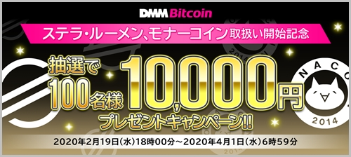 DMM Bitcoinキャンペーン 1万円が当たる