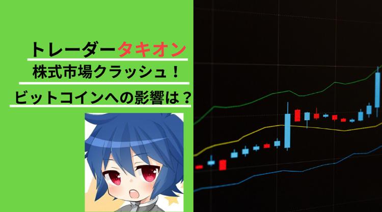 トレーダータキオン ビットコイン 仮想通貨 相場分析