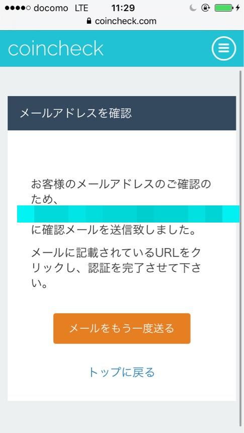 コインチェック 登録画面