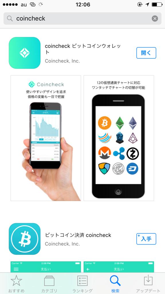 コインチェック アプリ