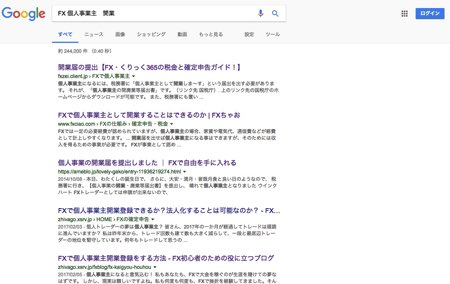 FX 個人事業主 開業 検索結果