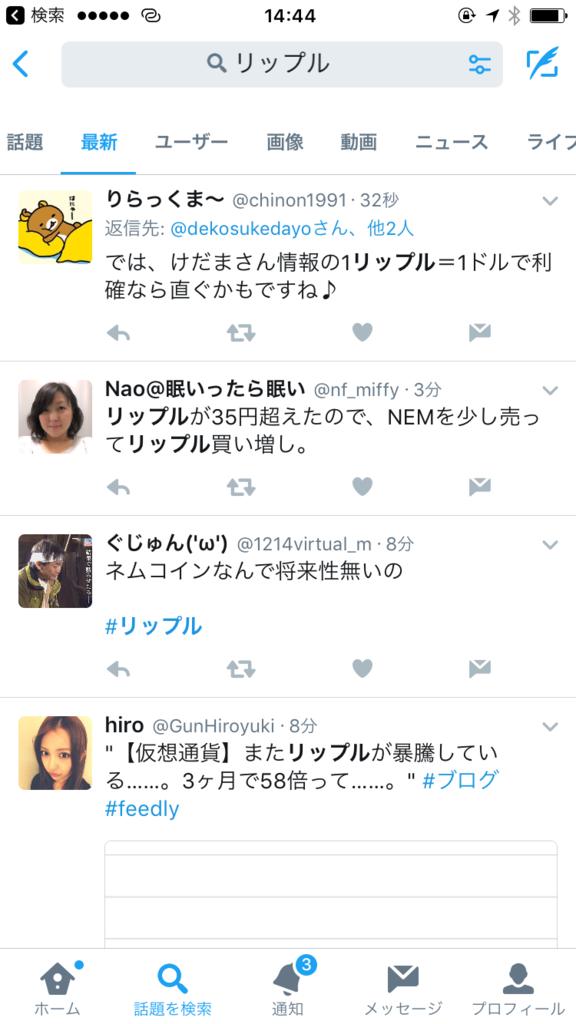 リップル検索Twitter
