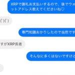 リップルの会話