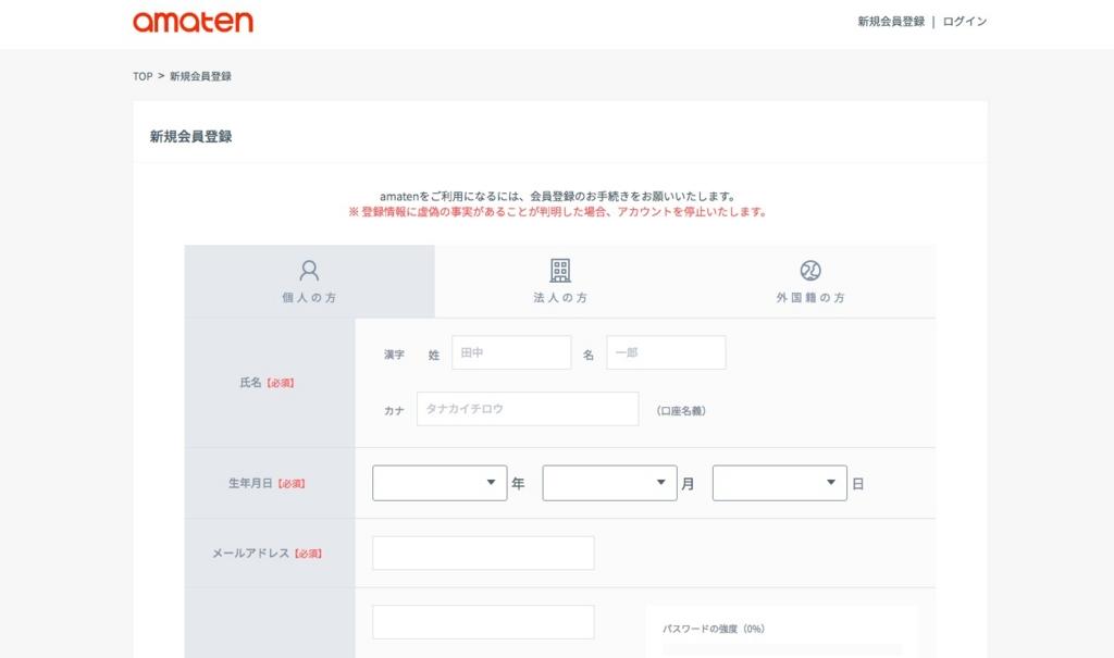 新規会員登録ページ画面