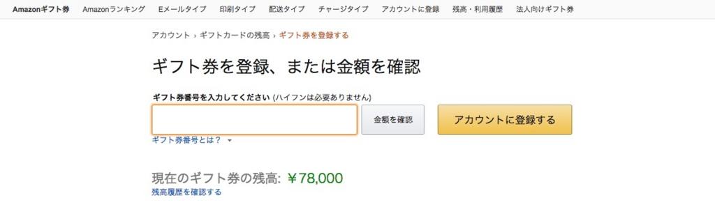 Amazonギフト券番号入力画面