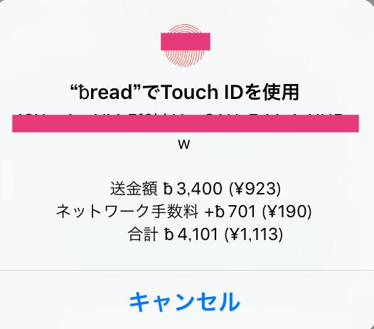 breadwallet送金画面(1000円)
