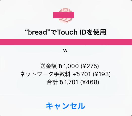 breadwallet送金画面(1mBTC)