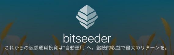 bitseederトップ