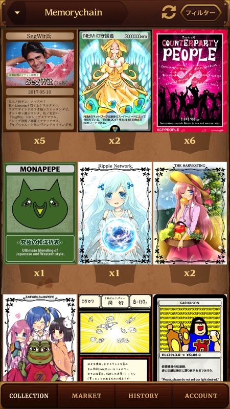 memorychain コレクション