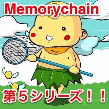 memorychain 第5シリーズなポイン