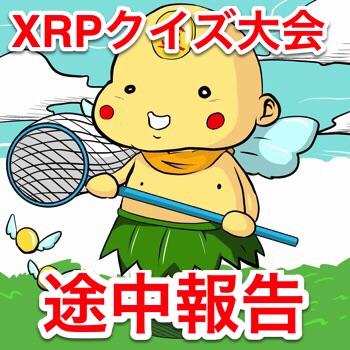 XRPクイズ大会途中報告なポイン