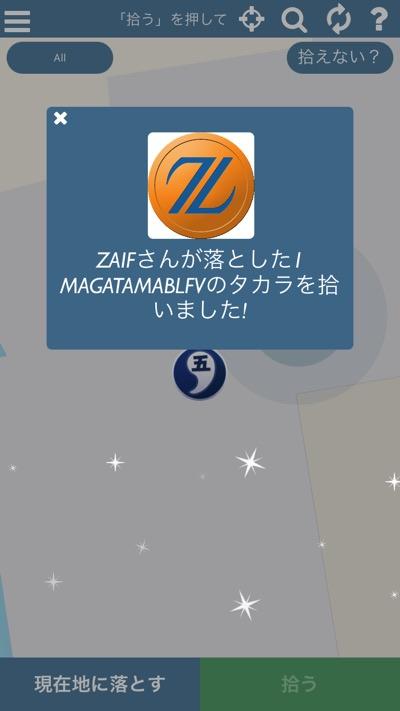 takara アプリ トークンゲット
