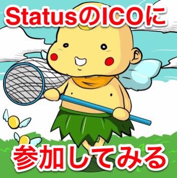 StatusのICOに参加してみるなポイン